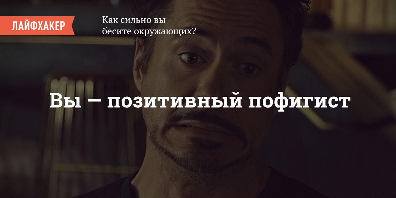 https://quiz.lifehacker.ru/uploads/attachment/image/1440/4_1479849937.jpg
